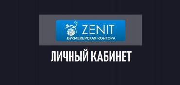Личный кабинет в Zenitbet