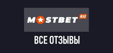 Мостбет – отзывы о букмекерской конторе Mostbet.ru