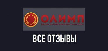 БК Олимп – отзывы о букмекерской конторе Olimp.bet