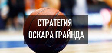 Стратегия Оскара Грайнда в ставках на баскетбол