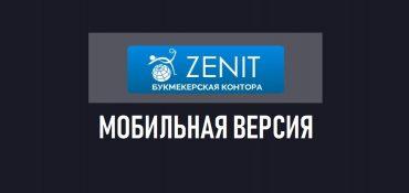 Мобильная версия Zenitbet