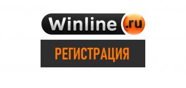 Регистрация в букмекерской конторе Winline