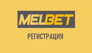 Регистрация в Мелбет пошагово