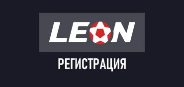 БК Леон – регистрация на сайте пошагово