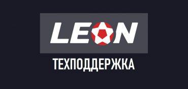 Горячая линия БК Леон – как обратиться в техподдержку?