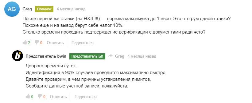 идентификация в Bwin ru
