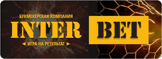 Interbet – букмекерская контора