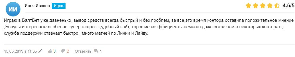 Балтбет.ру высказывания игроков