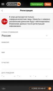 винлайн ру мобильная версия