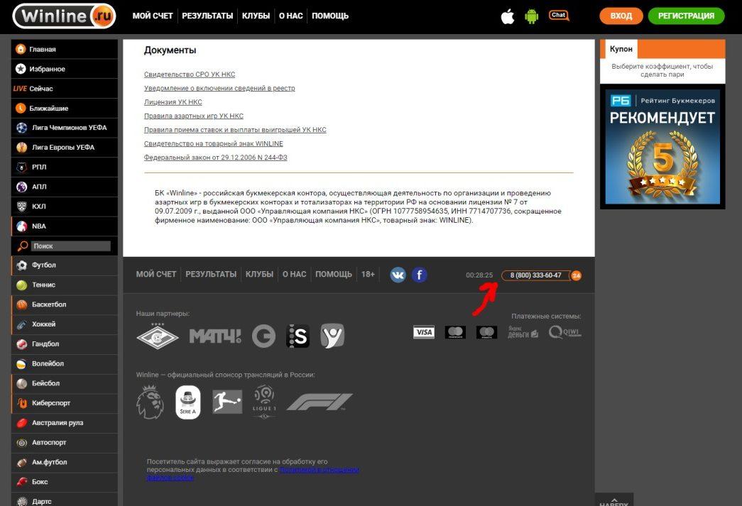 Как выйти на связь с Винлайн через официальный сайт?!
