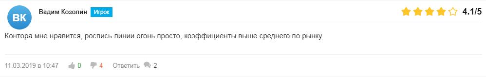 БК Зенит – отзывы игроков о функционале на сайте