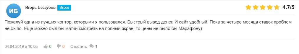 Marathonbet.ru - отзывы о выплатах и работе техподдержки