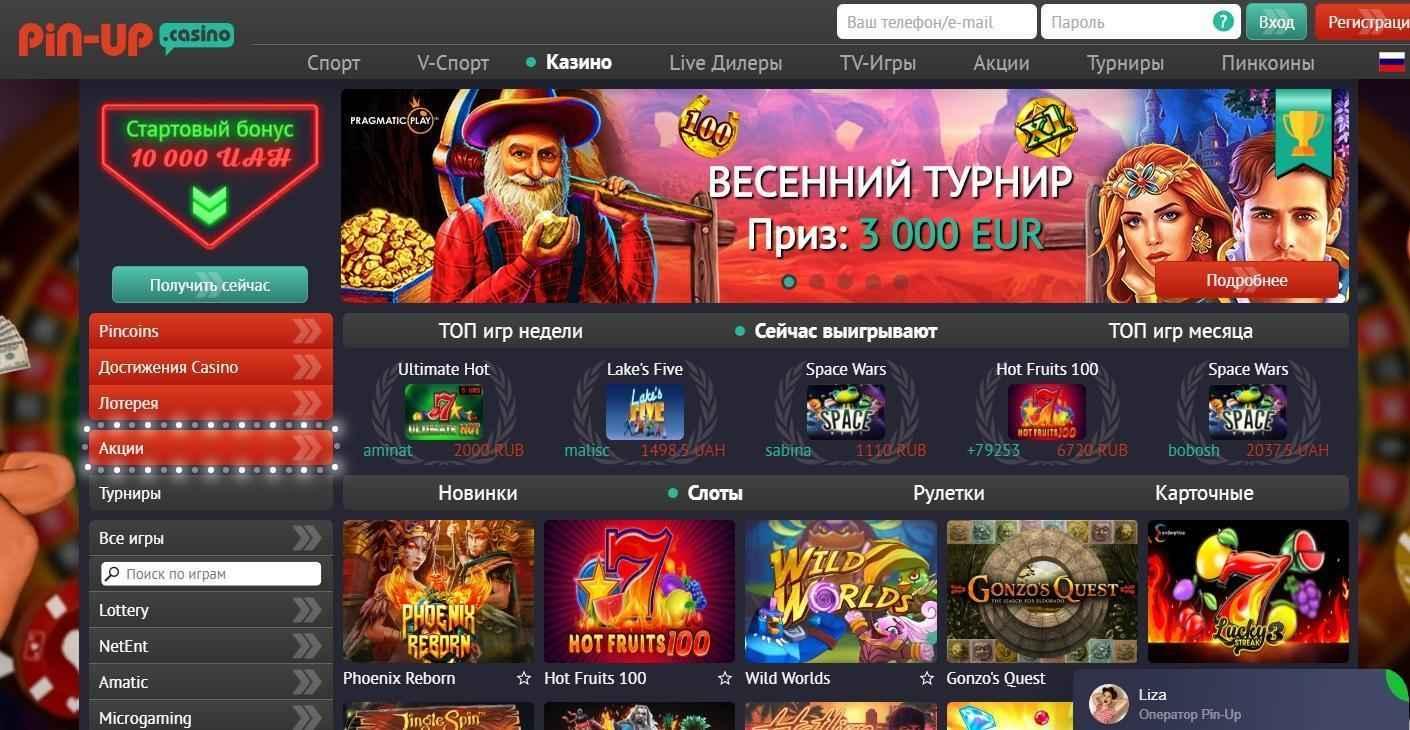 пин ап букмекерская контора онлайн казино