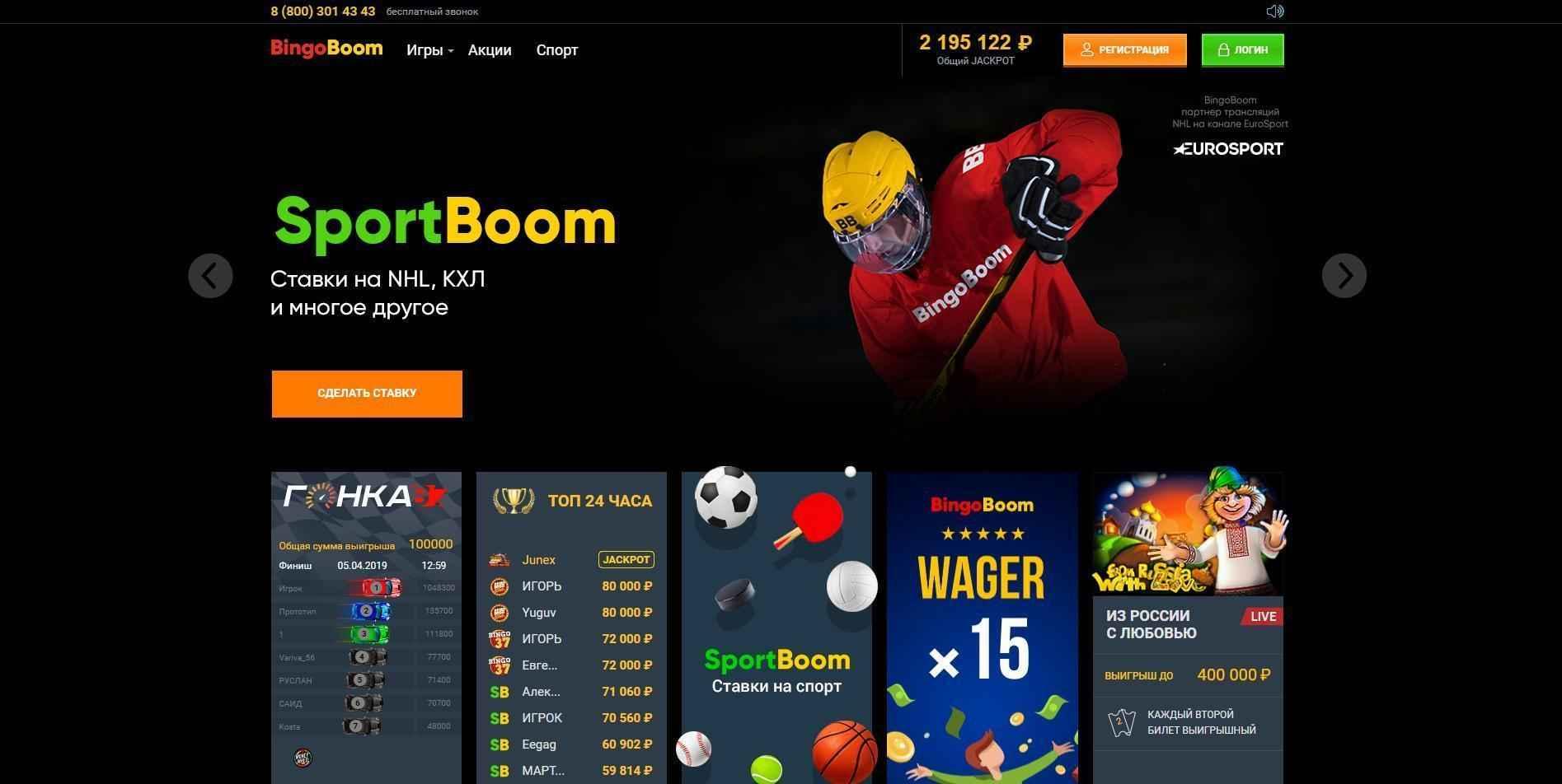 россия спорт онлайн онлайн на сайт ставки