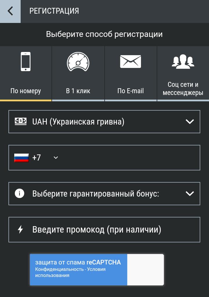 Регистрация в Мелбет на андроид