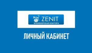 Личный кабинет в букмекерской конторе Зенит