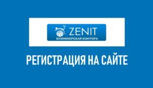Регистрация в букмекерской конторе Зенит