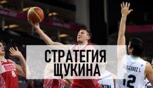 Стратегия Щукина на баскетбол