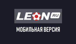 Мобильная версия БК Леон
