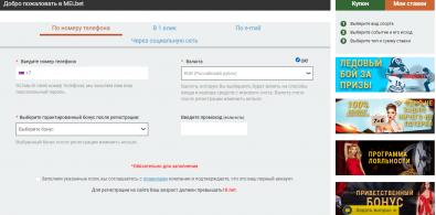 Способы регистрации в БК Melbet