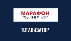 Тотализатор в Марафонбет