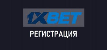 Регистрация в 1xbet с бонусом 5000 рублей