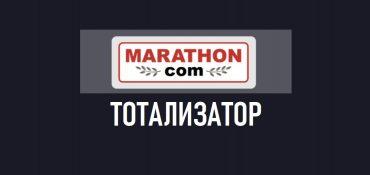 Обзор тотализатора Марафон + прогнозы на тиражи
