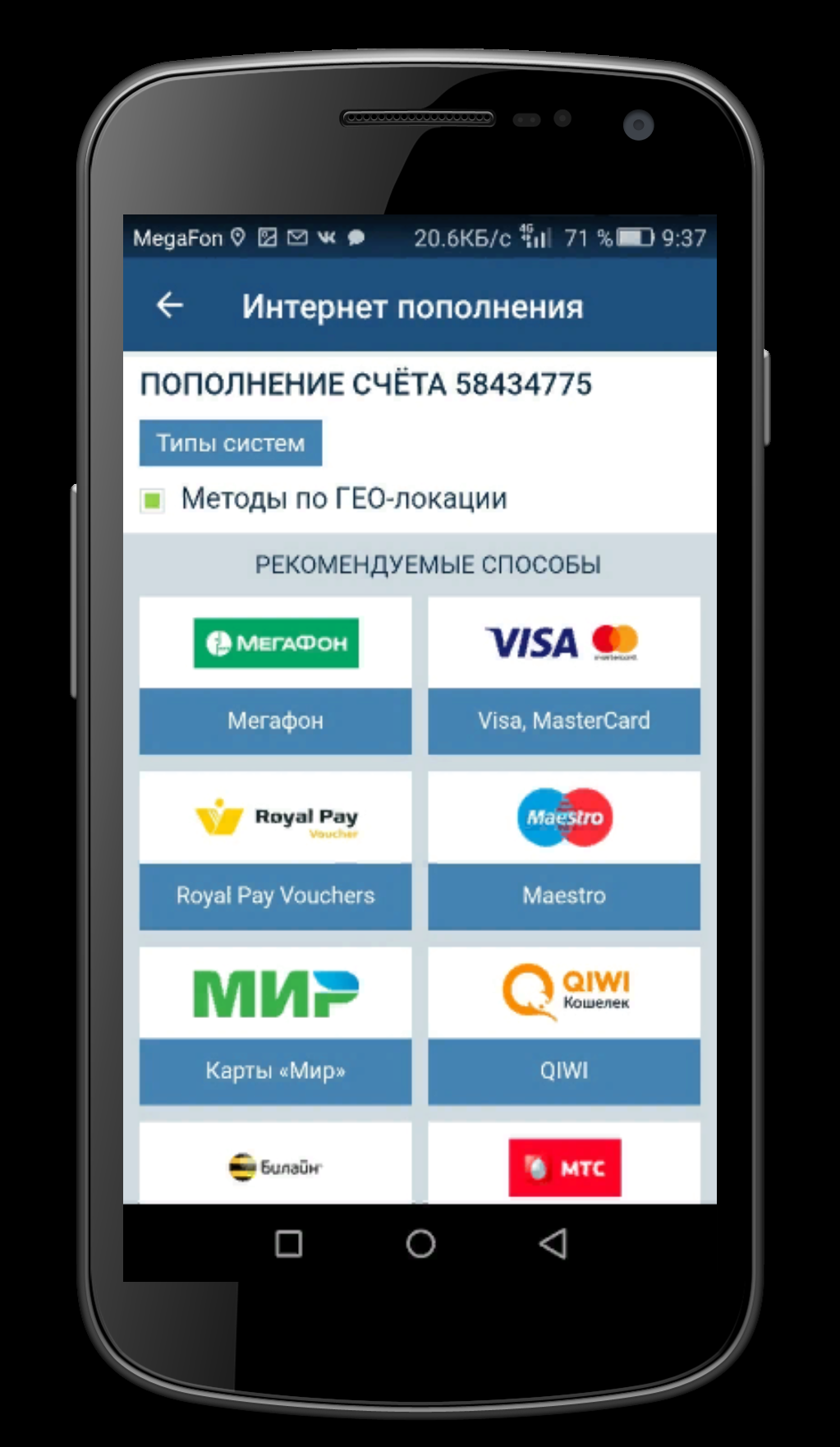 Выбор платежа 1х бет на телефоне