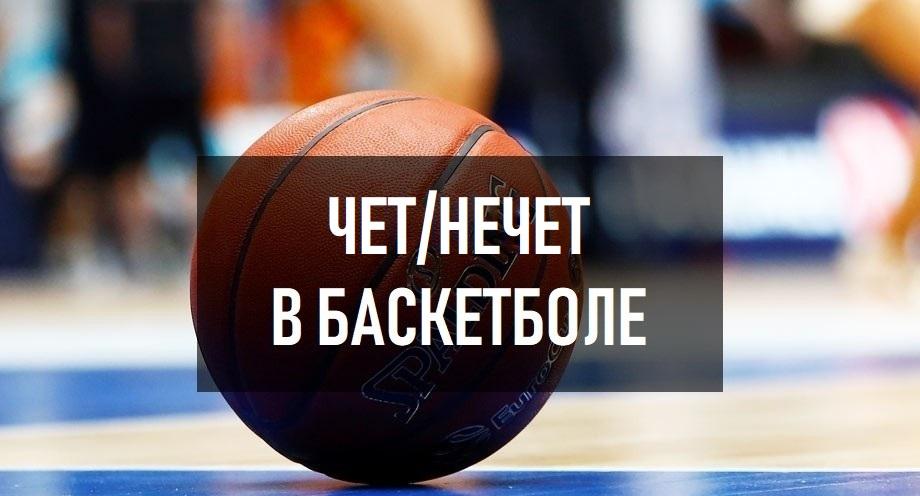 Обзор ставки на баскетбол чет и нечет [PUNIQRANDLINE-(au-dating-names.txt) 33