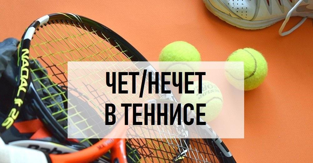 Большой теннис форум о ставках [PUNIQRANDLINE-(au-dating-names.txt) 63