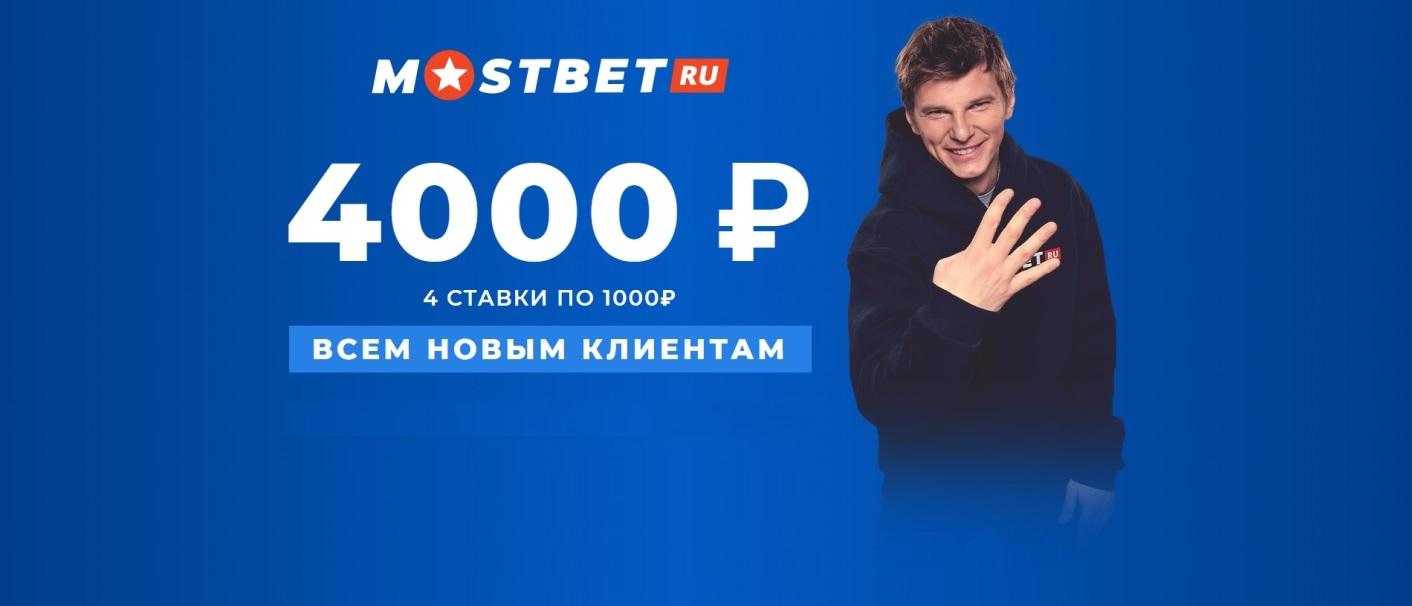 Фрибет в Мостбет до 4000 рублей