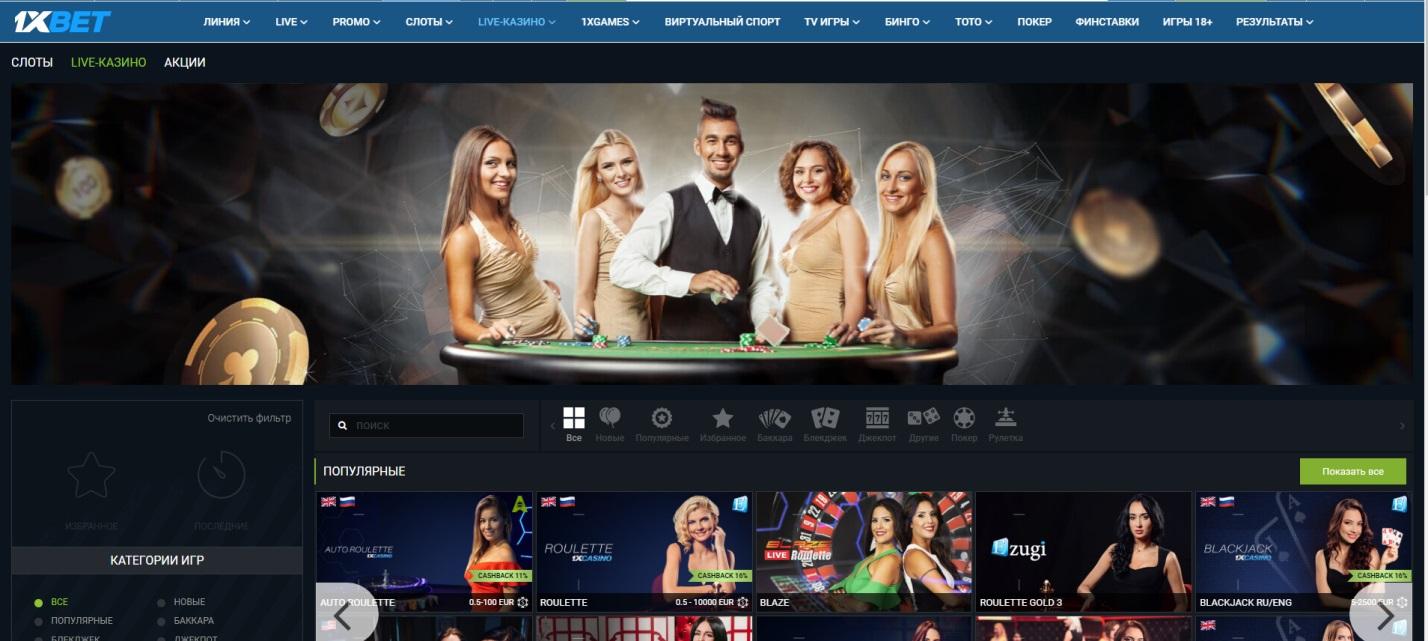 Как играть в онлайн-казино от 1xbet?!
