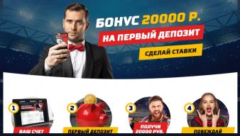 Бонус 20000 рублей от БК Леон