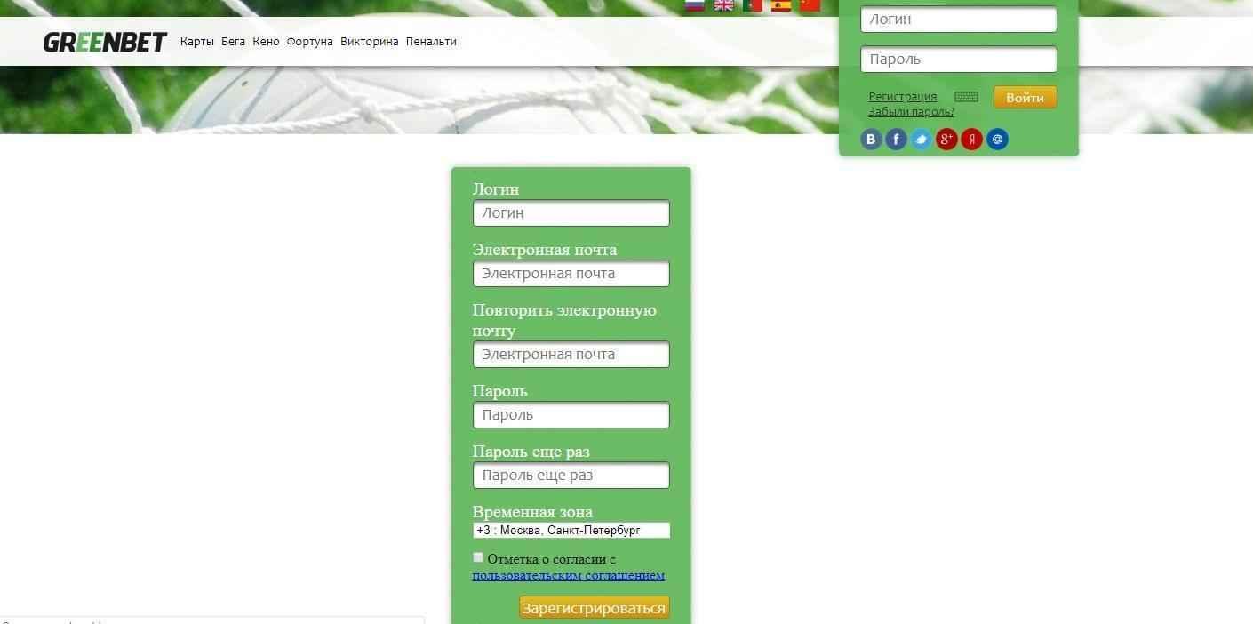 регистрация контора greenbet букмекерская