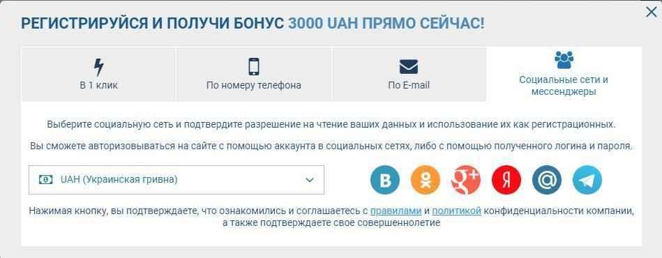 регистрация нового аккаунта бонусы