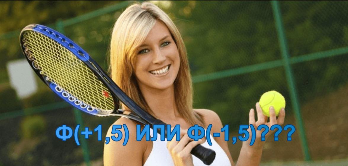 Рабочая стратегия на теннис чет нечет - фора