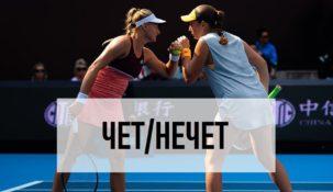 Чет или нечет в ставках на теннис