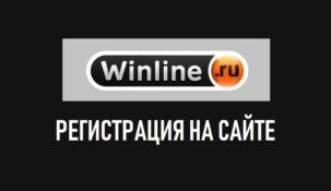 Регистрация в букмекерской конторе Винлайн