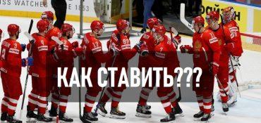 Как делать ставки на хоккей – руководство новичкам