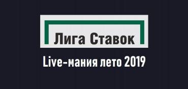 «Live-мания лето 2019» от БК Лига ставок