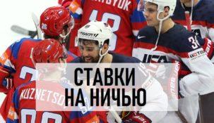 Ставки на ничью в хоккее
