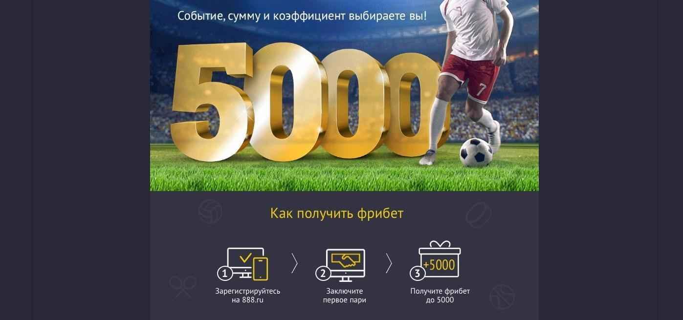 Фрибет до 5 000 рублей от 888 ru