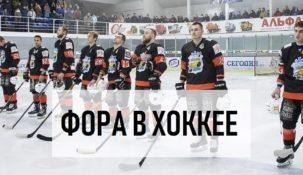 Что такое фора в ставках на хоккей