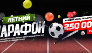 """БК Леон анонсировала акцию """"Летний марафон"""" с призовым фондом в 750 тысяч"""