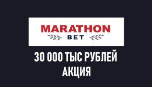 30 000 рублей от БК Marathonbet