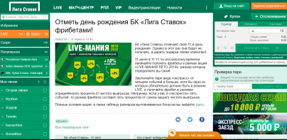 БК Лига ставок акция Live-мания