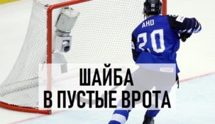 Ставки на гол в пустые ворота в хоккее