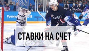 Ставки на счет в хоккее