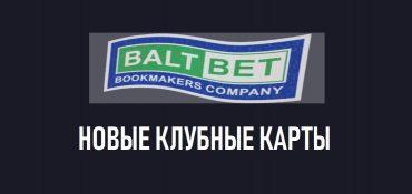БК Балтбет выпустила новую карту лояльности с щедрыми бонусами