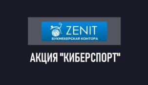 Акция «Кибер-спорт!» от БК Зенитбет